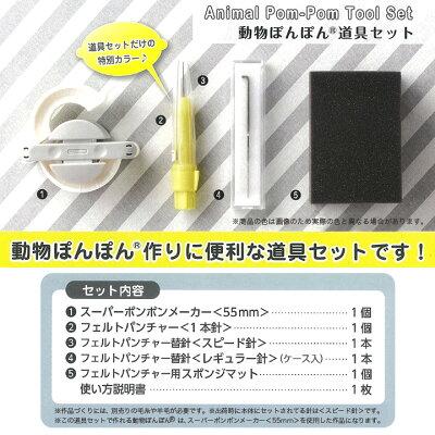 クロバー動物ぽんぽん道具 58-786