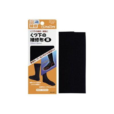 くつ下の補修布 黒