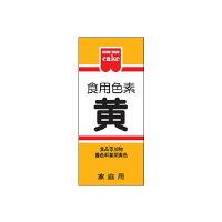 共立食品 HM食用色素 黄