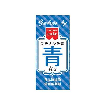 共立食品 クチナシ色素 青