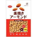 素焼き アーモンド(200g)