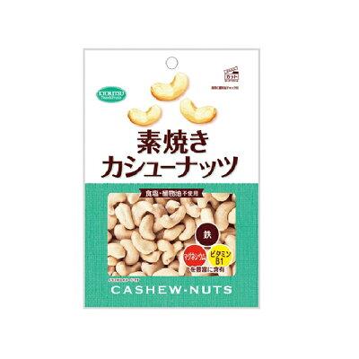 共立食品 素焼きカシューナッツ 徳用 185g