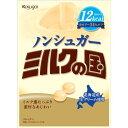 春日井製菓 ノンシュガー ミルクの国 80g