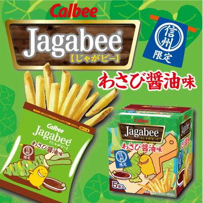 じゃがビー jagabee わさび醤油味