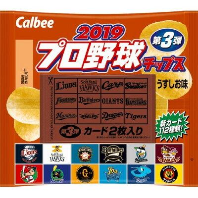 カルビー 22g2019プロ野球チップス