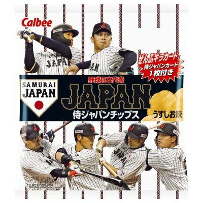カルビー 22g侍JAPANチップス2019