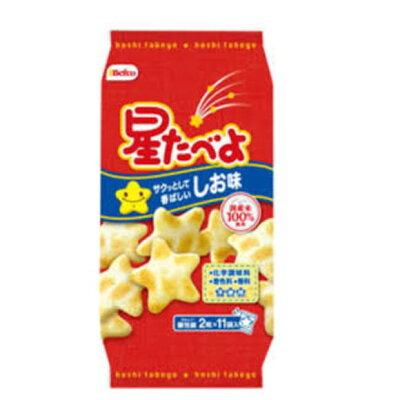 栗山米菓 星たべよ しお味 2枚X11袋