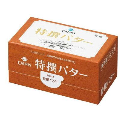 カルピス(株)特撰バター450g(有塩)