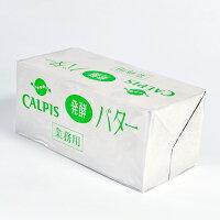 カルピス 発酵バター 食塩不使用 450g