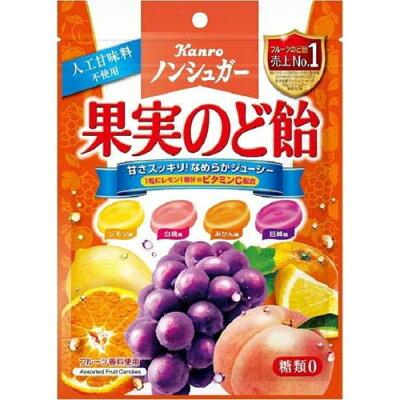 カンロ ノンシュガー果実のど飴(90g)