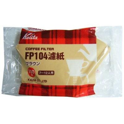 カリタ FP104濾紙ブラウンタイプ 7-12人用(100枚入)