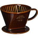 カリタ 陶器製コーヒードリッパー 102-ロト ブラウン 2-4人用(1コ入)