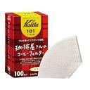 カリタ 珈琲屋さんのコーヒーフィルター 101