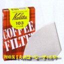 カリタ 珈琲屋さんフィルター103 100P