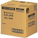 キーコーヒー 香味まろやか水出し珈琲 30gX30
