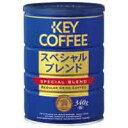 キーコーヒー スペシャルブレンド(粉)(340g)
