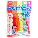 デントファイン こども糸ピックス(50本入)