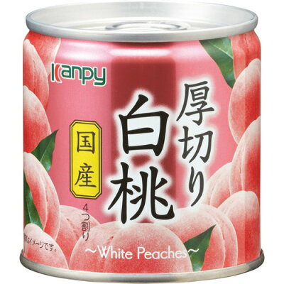 Kanpy(カンピー) 国産 厚切り白桃(195g)
