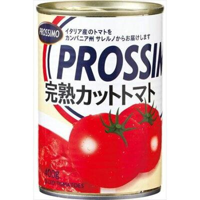 プロッシモ 完熟カットトマト(400g)
