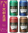 黄桜 京都麦酒 4缶 アソートパック 350X4