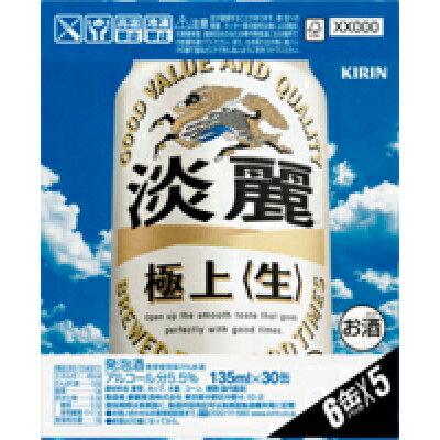 キリンビール 淡麗極上<生>135 ケース(6缶パック×5)