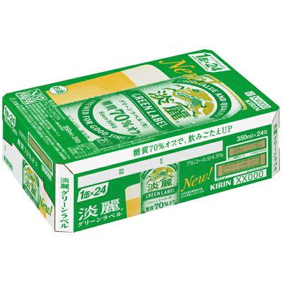 キリンビール 淡麗グリーンラベル 350缶 24本