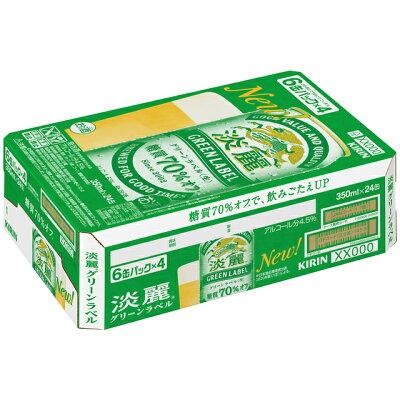 キリンビール 淡麗グリーンラベル 350 6P×4