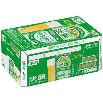 キリンビール 淡麗グリーンラベル 500缶 ケース(24本)