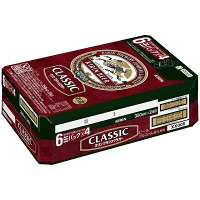 キリンビール キリンクラシックラガー 350・6P×4