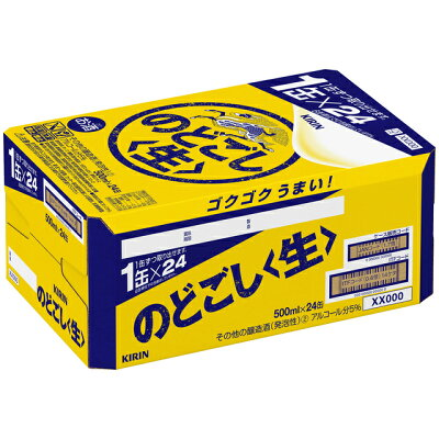キリンビール のどごし〈生〉500缶 24本