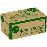 キリンビール キリン本搾りチューハイグレープフルーツ500ml缶 24本