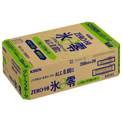 キリンビール キリンゼロハイ氷零グレープフルーツ350缶 24本