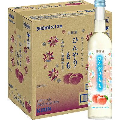キリンビール キリン 白桃酒 ひんやりもも 500mlびん 12本