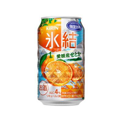 キリンビール キリン氷結愛媛産せとか350ml缶