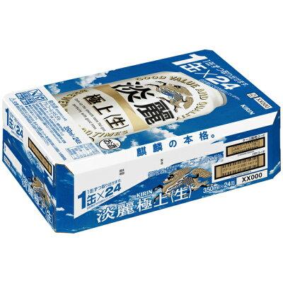 キリンビール 淡麗極上<生>350ml缶