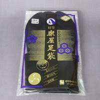 特等黒朱子足袋 サラシ 20121250・黒・25.0
