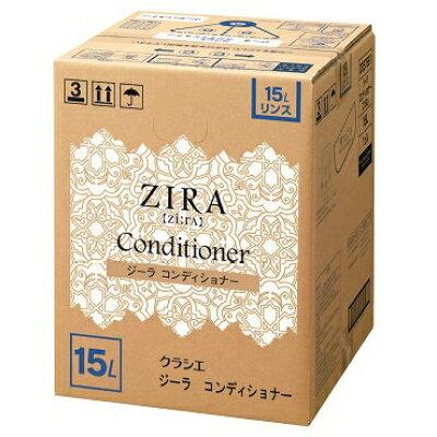 クラシエ ジーラ (ZIRA) コンディショナー 15L
