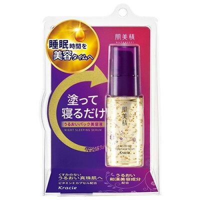 肌美精 ターニングケア保湿 ナイトスリーピングセラム(30g)
