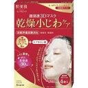 肌美精 リンクルケア3Dマスク(4枚入)