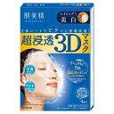肌美精 超浸透3Dマスク 美白 4枚入