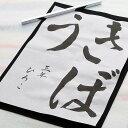清書用墨滴 BA10-18(180ml)