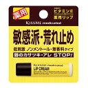 キスミー 薬用リップクリーム(2.5g)