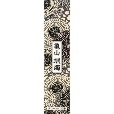 亀山蝋燭(カメヤマロウソク) 大ローソク225g 30号 (2本入)