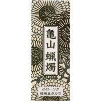 亀山蝋燭(カメヤマロウソク) 小ローソク徳用豆ダルマ225g (126本入)