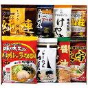 菊水 北海道名店 寒干しラーメン8食詰合 SMK-20 1105g