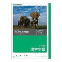 極東 ムツゴロウ 漢字学習 3・4年生用 L422