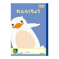カレッジアニマル 新1年生用ノート・れんらくちょうタテ10行(ペンギン青/連絡帳)