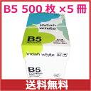 (キョクトウ)(高白色)B5コピー用紙 500枚×5indah white/インダ ホワイト