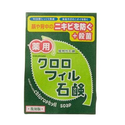 クロロフィル石鹸 復刻版(85g)