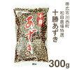 カドヤ 十勝あずき 和田農場 300g